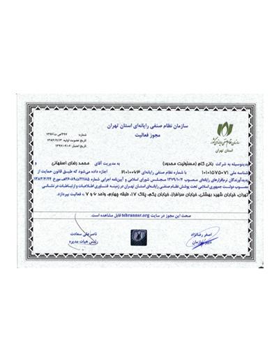 گواهینامه عضویت در سازمان نظام صنفی رایانه ای