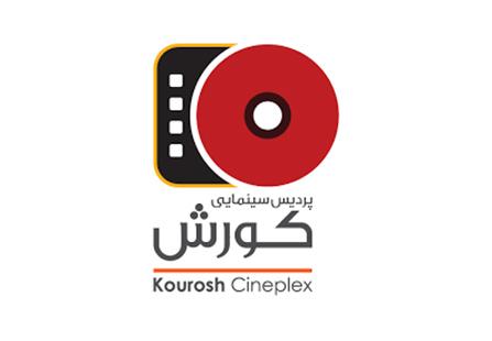 عقد قرارداد فروش سیستم رزرواسیون بلیط پردیس سینمایی کورش