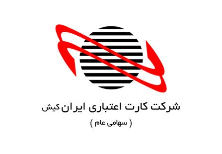 نصب و راه اندازی مرکز تماس بانی کام (CallCenter)در شرکت کارت اعتباری ایران کیش