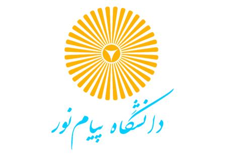 عقد قرارداد فروش سیستم مرکز تماس (کال سنتر) دانشگاه پیام نور - مرکز تهران شرق