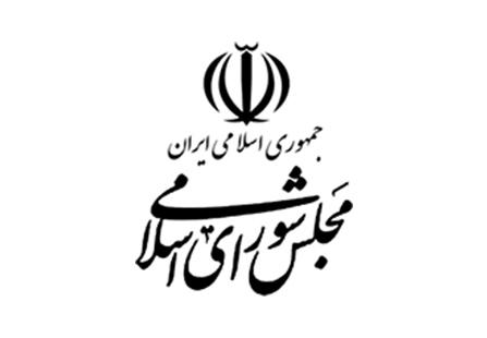 عقد قرارداد فروش سیستم مرکز تماس (کال سنتر) مجلس شورای اسلامی