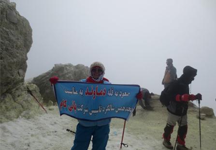 صعود نماینده بانی کام به قله ی دماوند