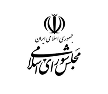 مرکز تماس مجلس شورای اسلامی
