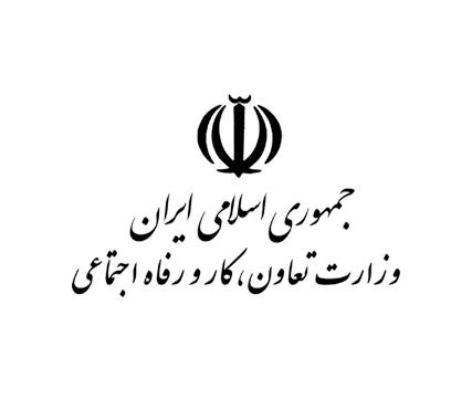 مرکز تماس وزارت تعاون، کار و رفاه اجتماعی